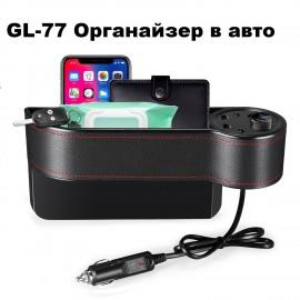 Автомобильный органайзер 5в1 GL-77 с зарядкой и тройником в прикуриватель 2 USB порта 2А с быстрой зарядкой, дисплей с током зарядки